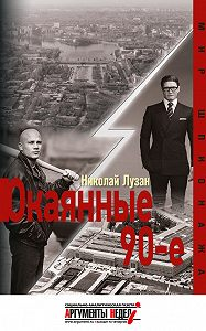 Николай Николаевич Лузан -Окаянные девяностые