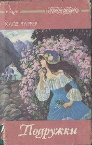 Клод Фаррер -Приношение Астарте