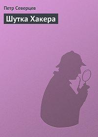 Петр Северцев - Шутка Хакера