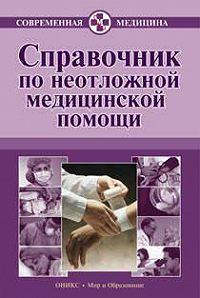 Владимир Бородулин -Справочник по неотложной медицинской помощи