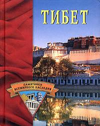 Елена Грицак - Тибет