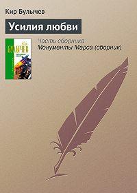 Кир Булычев - Усилия любви