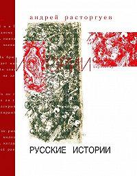Андрей Расторгуев - Русские истории