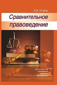Алексей Егоров -Сравнительное правоведение