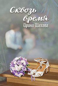 Ирина Шахова -Сквозь время