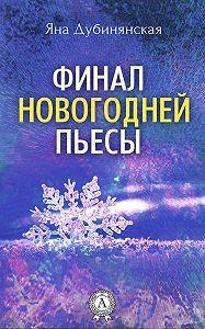 Яна Юрьевна Дубинянская -Финал новогодней пьесы