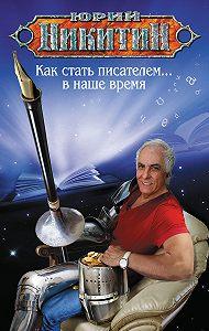 Юрий Никитин -Как стать писателем… в наше время