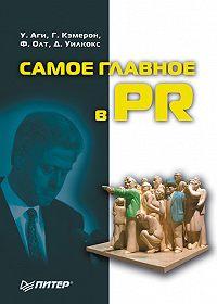 Филип Олт -Самое главное в PR