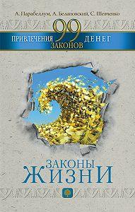 Андрей Парабеллум -99 законов привлечения денег
