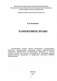 Елена Филиппова -Таможенное право