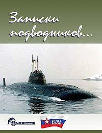 Виктор Чаплыгин - Записки подводников. Альманах №1