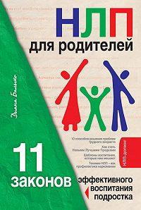Диана Балыко -НЛП для родителей. 11 законов эффективного воспитания подростка