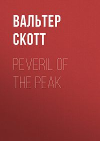 Вальтер Скотт -Peveril of the Peak