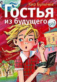 Кир Булычев -Гостья из будущего