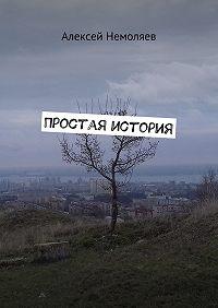 Алексей Немоляев -Простая история