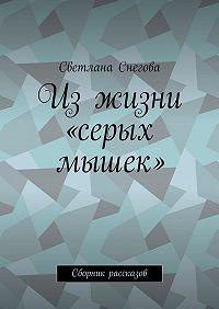 Светлана Снегова -Изжизни «серых мышек». Сборник рассказов