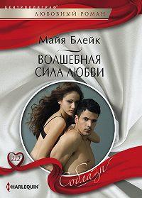 Майя Блейк -Волшебная сила любви