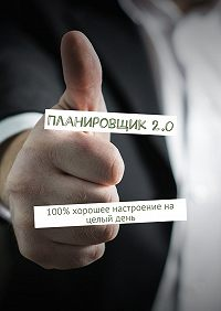 Дэйв Томпсон -Планировщик 2.0