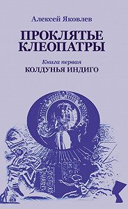 Алексей Яковлев - Колдунья-индиго