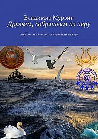 Владимир Мурзин -Друзьям, собратьям поперу. Рецензии и посвящения собратьям поперу