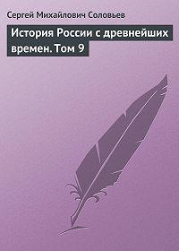 Сергей Соловьев - История России с древнейших времен. Том 9