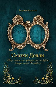 Евгения Хамуляк - «СКАЗКИ ДОЛЛИ» Книга № 9337