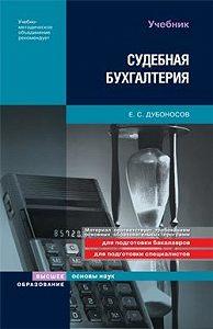 Евгений Дубоносов -Судебная бухгалтерия