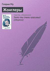 Глория Му -Жонглеры