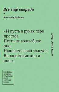 Александр Дубинин - Всё ещё впереди
