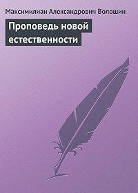 Максимилиан Александрович Волошин -Проповедь новой естественности