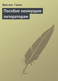 Ярослав  Гашек - Пособие неимущим литераторам