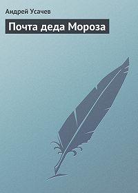 Андрей Усачев - Почта деда Мороза