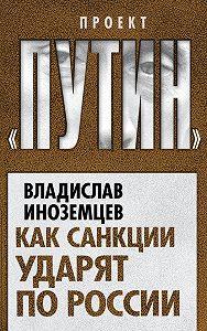 Владислав Иноземцев - Как санкции ударят по России