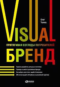 Олег Ткачев -Visual бренд. Притягивая взгляды потребителей