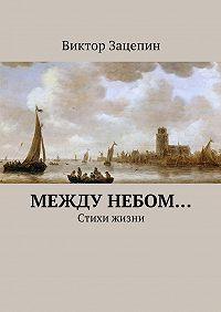 Виктор Зацепин - Между небом…