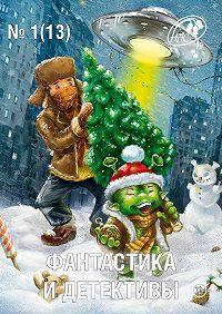 Сборник -Журнал «Фантастика и Детективы» №1 (13) 2014