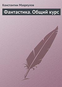 Константин Мзареулов - Фантастика. Общий курс