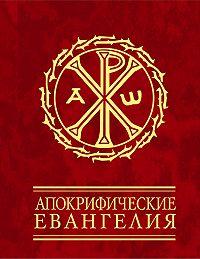 Сборник - Апокрифические евангелия