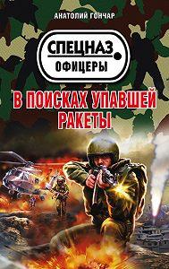 Анатолий Гончар -В поисках упавшей ракеты