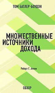 Том Батлер-Боудон -Множественные источники дохода. Роберт Г. Аллен (обзор)