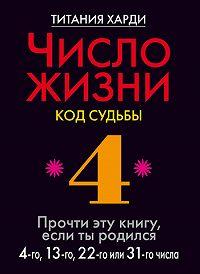 Титания Харди -Число жизни. Код судьбы. Прочти эту книгу, если ты родился 4-го, 13-го, 22-го или 31-го числа