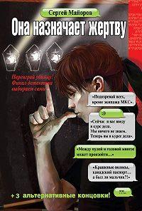 Сергей Майоров -Она назначает жертву