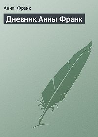 Анна Франк - Дневник Анны Франк