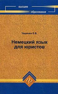 Елена Васильевна Червова -Немецкий язык для юристов