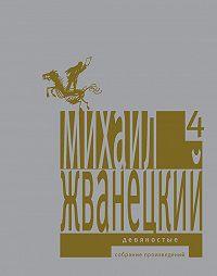 Михаил Жванецкий -Собрание произведений в пяти томах. Том 4. Девяностые