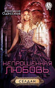 Ариэлла Одесская -Непрошенная любовь