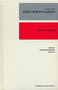 Александр Исаевич Солженицын - Красное колесо. Узел 1. Август Четырнадцатого. Книга 1