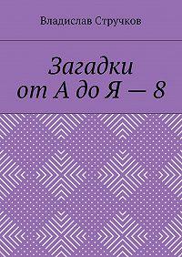 Владислав Стручков -Загадки отАдоЯ– 8