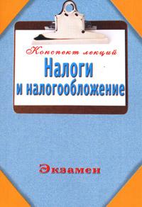 Евгений Богданов - Налоги и налогообложение (Конспект лекций)