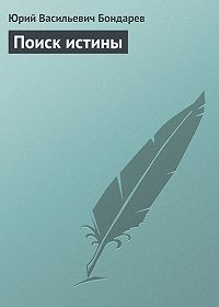 Юрий Васильевич Бондарев -Поиск истины